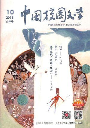 中国校园文学小学版2019年10月期