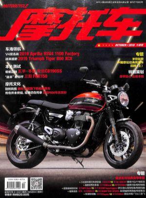 摩托车2019年10月期