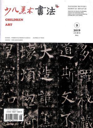 少儿美术书法版2019年9月期