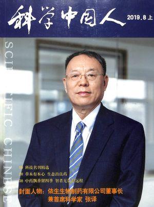 科学中国人2019年8月第1期