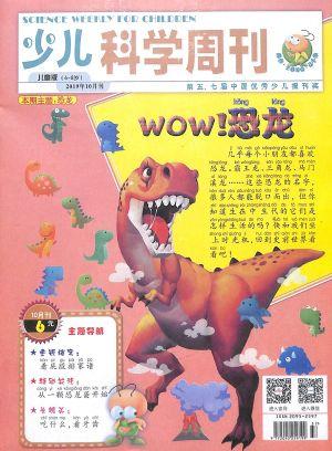 少儿科学周刊儿童版2019年10月期