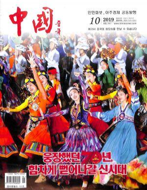 中国(韩文)2019年10月期
