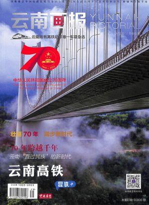 云南画报人文旅游2019年10月期