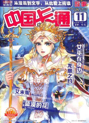 中国卡通故事版2019年11月期