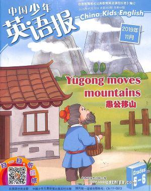 中国少年英语报五六年级版2019年11月期