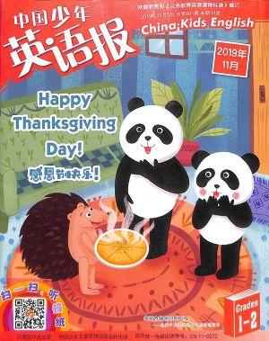 中国少年英语报一二年级版2019年11月期