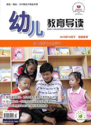 幼儿教育导读教师教学2019年10月期