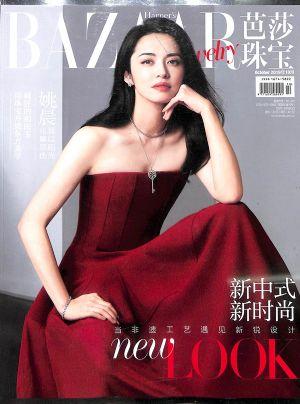 芭莎珠宝2019年10月期