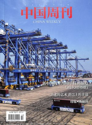 中国周刊2019年10月期