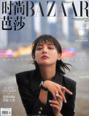 时尚芭莎上半月刊2019年11月期