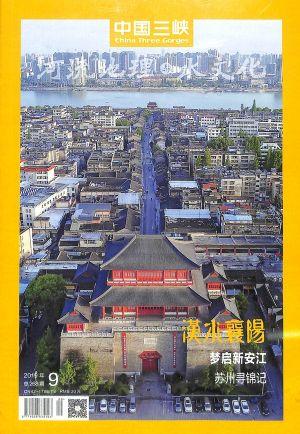 中国三峡河流地理与水文化2019年9月期