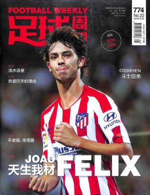 足球周刊2019年10月第2期