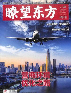 �t望东方周刊2019年10月第3期