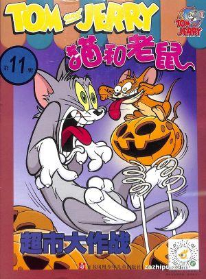 猫和老鼠2019年11月期