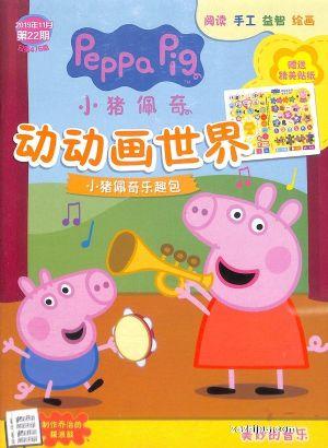 小猪佩奇动动画世界2019年11月第2期