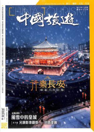 中国旅游2019年11月期