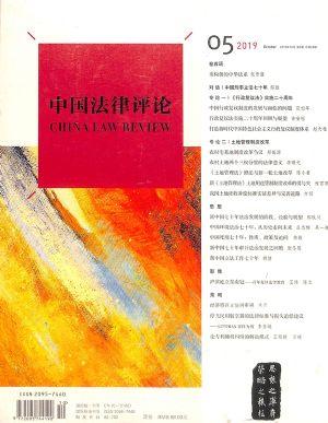 中国法律评论2019年9月期
