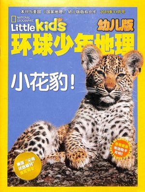 环球少年地理幼儿版2019年11月期2