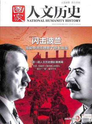 国家人文历史2019年11月第1期