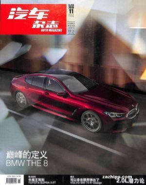 汽车杂志2019年11月期