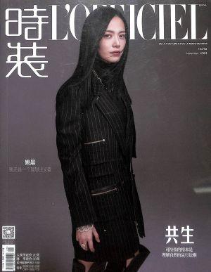 时装女装2019年11月期
