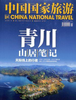 中国国家旅游2019年11月期