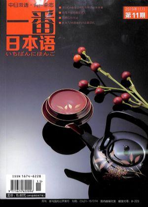一番日本语2019年11月期