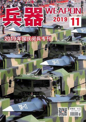 兵器2019年11月期