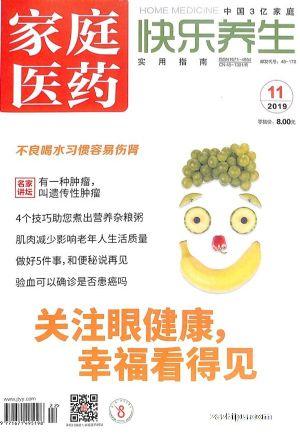 家庭医药(快乐养生)2019年11月期