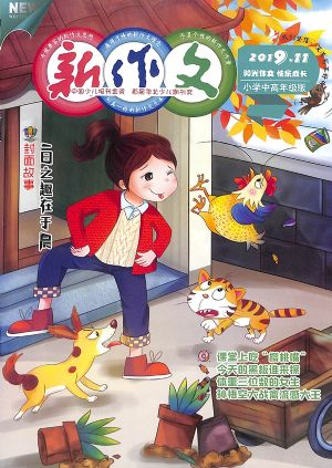 新作文小学中高年级版2019年11月期