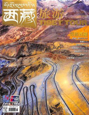 西藏旅游2019年11月期