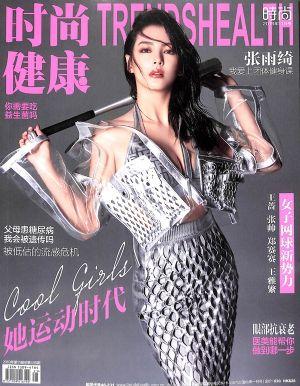 时尚健康(女士)2019年11月期