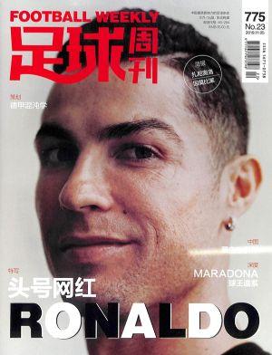 足球周刊2019年11月第1期