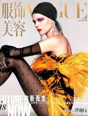 VOGUE服饰与美容2019年12月期