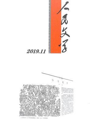 人民文学2019年11月期
