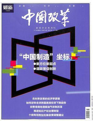 中国改革2019年11月期