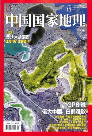 中国国家地理2019年11月期