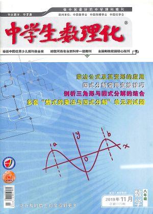 中学生数理化八年级数学2019年11月期