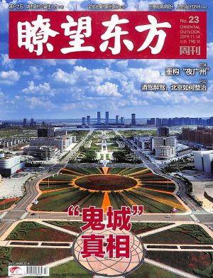 �t望东方周刊2019年11月第1期
