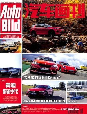 汽车画刊(AUTOBILD中文版)2019年11月期