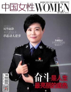 中国女性2019年11月期
