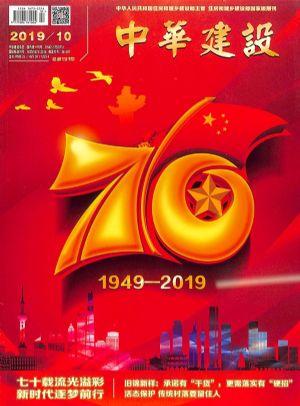 中华建设2019年10月期