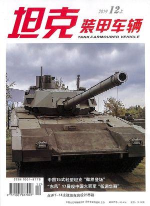 坦克装甲车辆2019年12月期