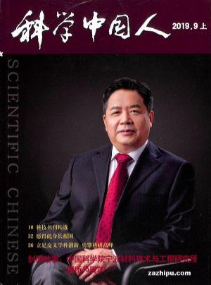 科学中国人2019年9月第1期