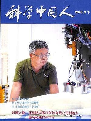 科学中国人2019年9月第2期