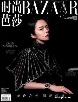 时尚芭莎上半月刊2019年12月期