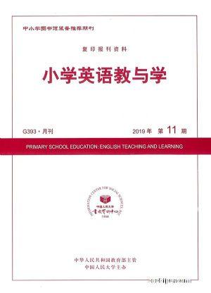 小学英语教与学2019年11月期