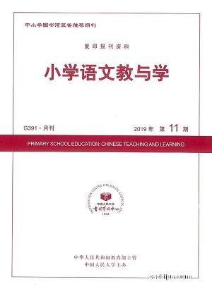 小学语文教与学2019年11月期