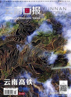 云南画报人文旅游2019年11月期
