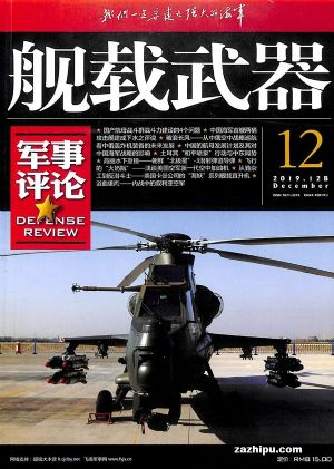 舰载武器军事评论2019年12月期